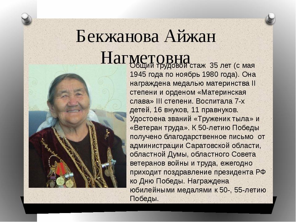 Бекжанова Айжан Нагметовна Общий трудовой стаж 35 лет (с мая 1945 года по ноя...