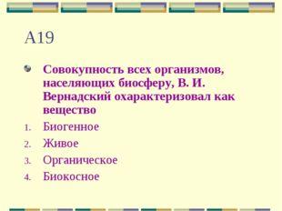 А19 Совокупность всех организмов, населяющих биосферу, В. И. Вернадский охара