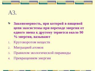 А3. Закономерность, при которой в пищевой цепи экосистемы при переходе энерги