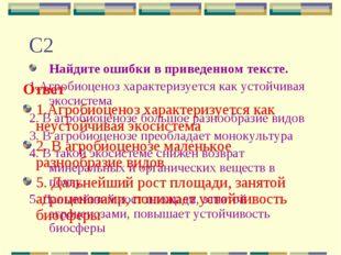 С2 Найдите ошибки в приведенном тексте. 1.Агробиоценоз характеризуется как ус