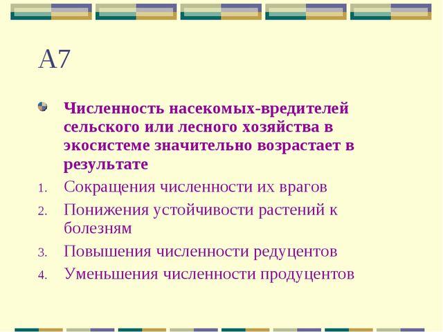 А7 Численность насекомых-вредителей сельского или лесного хозяйства в экосист...