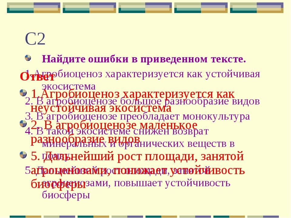 С2 Найдите ошибки в приведенном тексте. 1.Агробиоценоз характеризуется как ус...