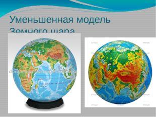 Уменьшенная модель Земного шара.