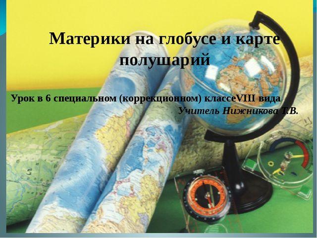 Материки на глобусе и карте полушарий Урок в 6 специальном (коррекционном) к...