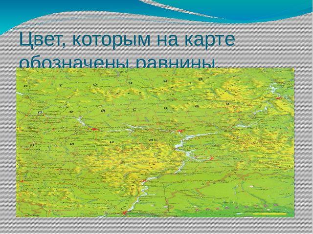 Цвет, которым на карте обозначены равнины.
