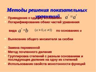 Методы решения показательных уравнений Приведение к одному основанию Логарифм