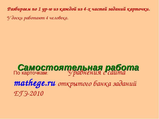 Самостоятельная работа По карточкам: Уравнения с сайта mathege.ru открытого...