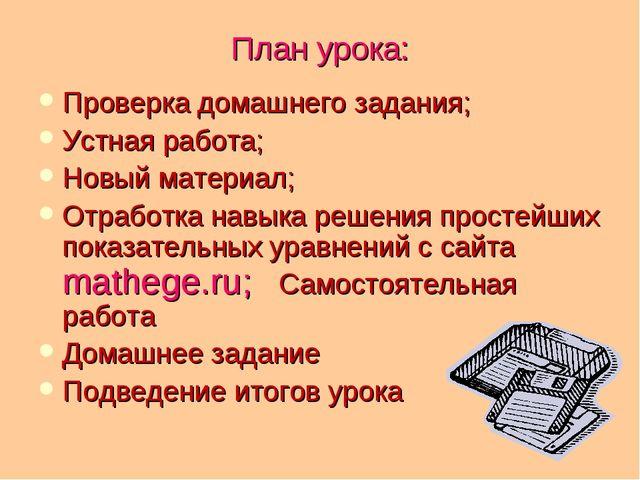 План урока: Проверка домашнего задания; Устная работа; Новый материал; Отрабо...