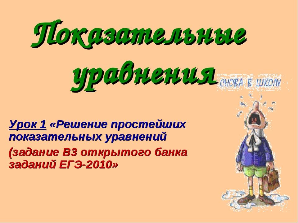 Показательные уравнения Урок 1 «Решение простейших показательных уравнений (з...