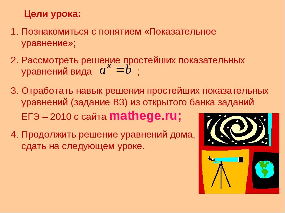 Цели урока: Познакомиться с понятием «Показательное уравнение»; Рассмотреть р...