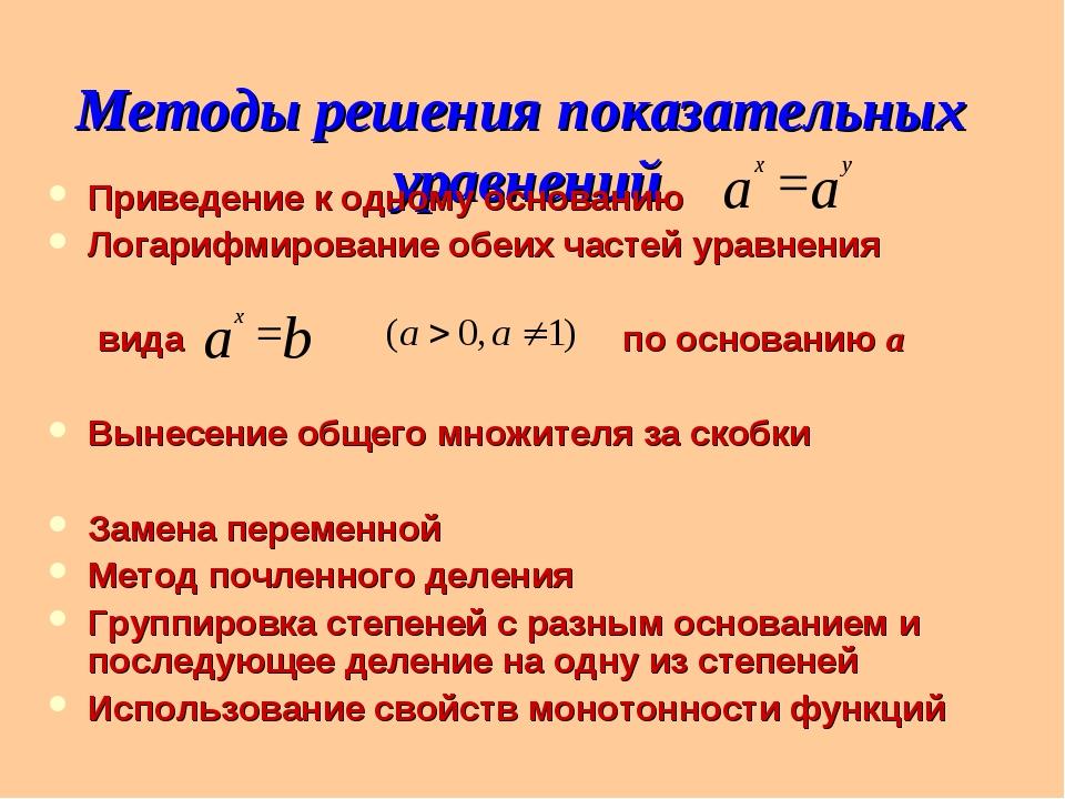 Методы решения показательных уравнений Приведение к одному основанию Логарифм...