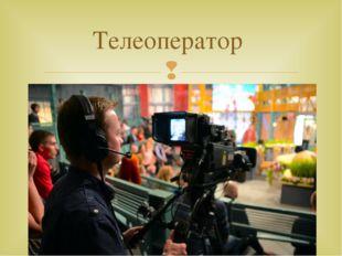 Телеоператор 