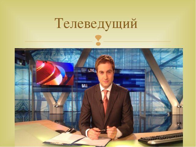 Телеведущий 