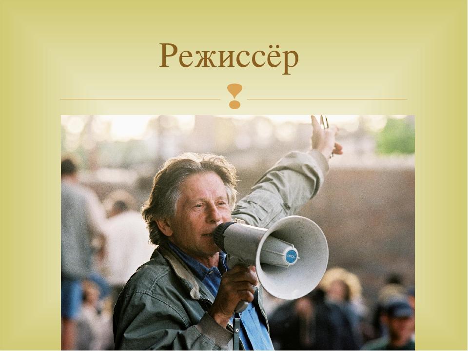 Режиссёр 