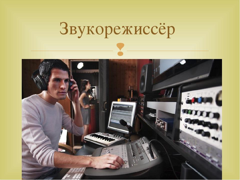 Звукорежиссёр 