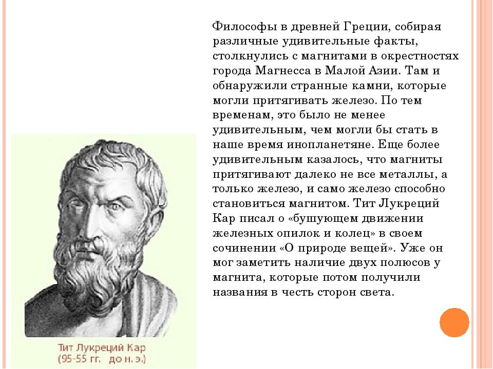 Философы в древней Греции, собирая различные удивительные факты, столкнулись...