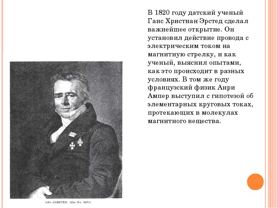 В 1820 году датский ученый Ганс Христиан Эрстед сделал важнейшее открытие. Он...