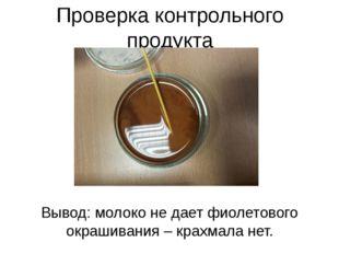 Проверка контрольного продукта Продукт №1 Вывод: молоко не дает фиолетового о