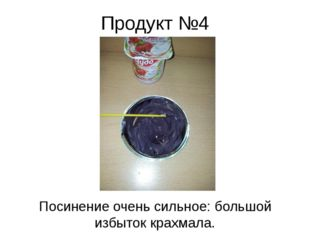 Продукт №4 Посинение очень сильное: большой избыток крахмала.