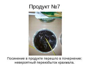 Продукт №7 Посинение в продукте перешло в почернение: невероятный переизбыток