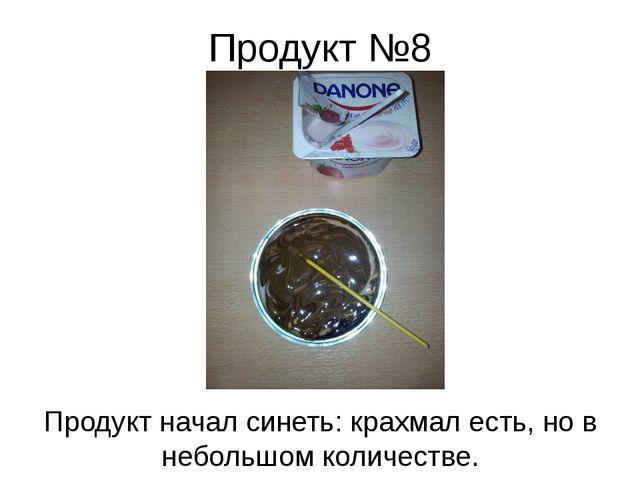 Продукт №8 Продукт начал синеть: крахмал есть, но в небольшом количестве.