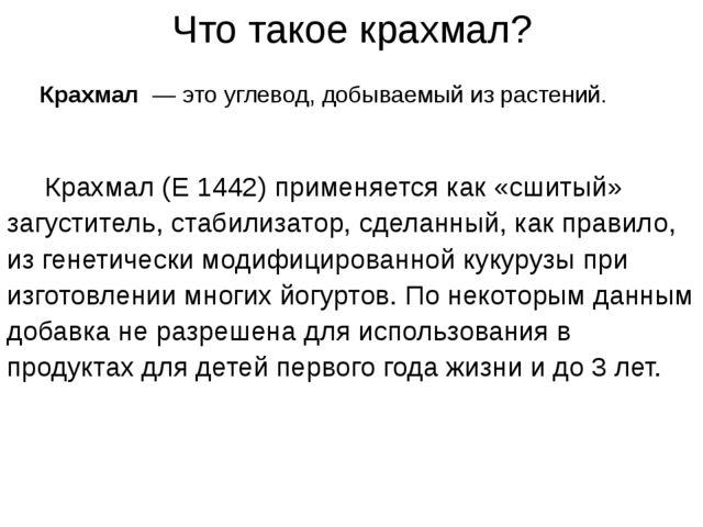 Крахмал — это углевод, добываемый из растений. Крахмал (Е 1442) применяется...