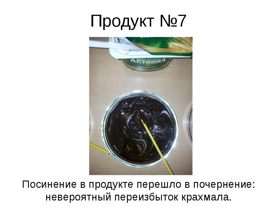 Продукт №7 Посинение в продукте перешло в почернение: невероятный переизбыток...
