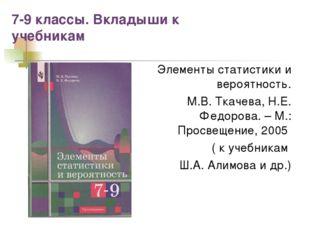 7-9 классы. Вкладыши к учебникам Элементы статистики и вероятность. М.В. Ткач