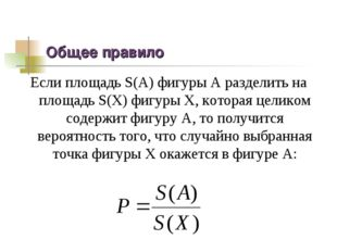 Общее правило Если площадь S(A) фигуры А разделить на площадь S(X) фигуры Х,