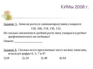 КИМы 2008 г. Задание А. Записан рост (в сантиметрах) пяти учащихся: 158, 166,