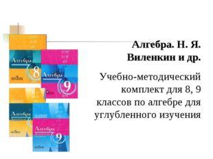 Алгебра. Н. Я. Виленкин и др. Учебно-методический комплект для 8, 9 классов п