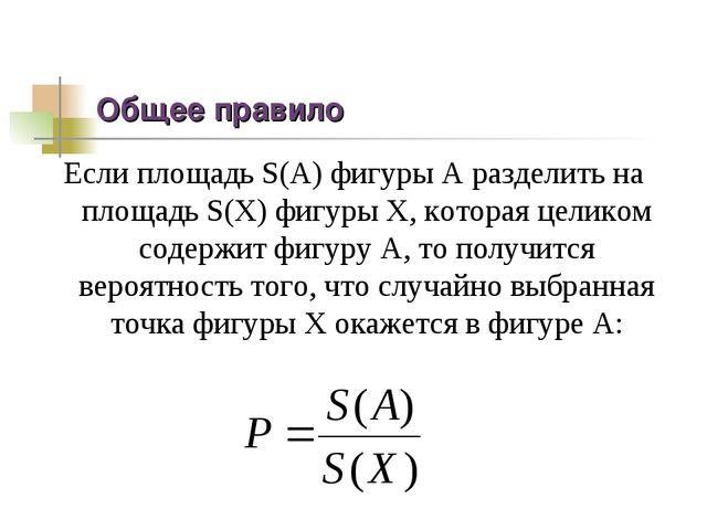 Общее правило Если площадь S(A) фигуры А разделить на площадь S(X) фигуры Х,...