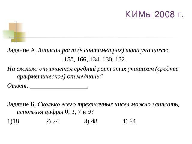 КИМы 2008 г. Задание А. Записан рост (в сантиметрах) пяти учащихся: 158, 166,...