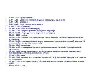 6.30 - 7.00 – пробуждение; 7.00 - 7.30 – утренняя зарядка, водные процедуры,