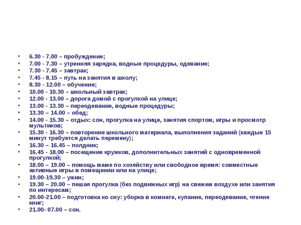 6.30 - 7.00 – пробуждение; 7.00 - 7.30 – утренняя зарядка, водные процедуры,...