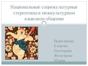 Выполнили: Батрева Екатерина Железцова Мария Национальные социокультурные сте