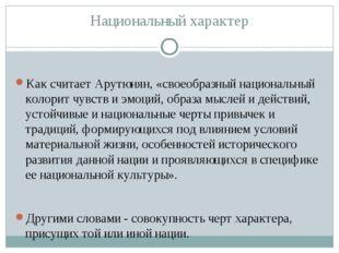Национальный характер Как считает Арутюнян, «своеобразный национальный колори