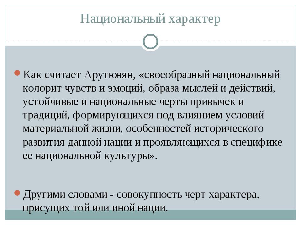 Национальный характер Как считает Арутюнян, «своеобразный национальный колори...