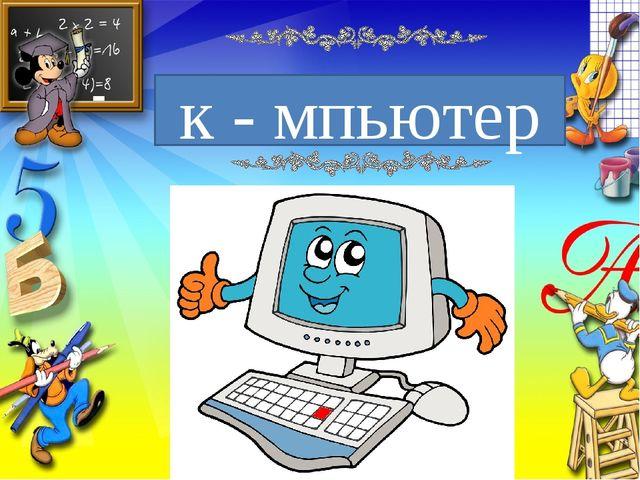 к - мпьютер