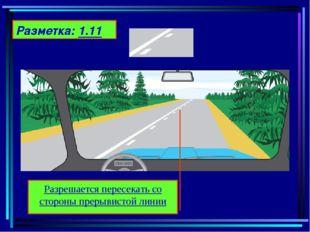 Разметка: 1.11 Разрешается пересекать со стороны прерывистой линии