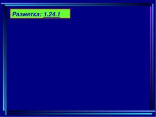 Разметка: 1.24.1