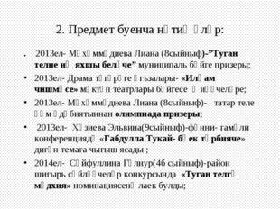 "2. Предмет буенча нәтиҗәләр: . 2013ел- Мөхәммәдиева Лиана (8сыйныф)-""Туган те"