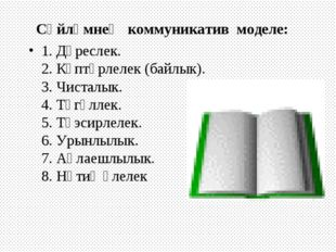 Сөйләмнең коммуникатив моделе: 1. Дөреслек. 2. Күптөрлелек (байлык). 3. Чист
