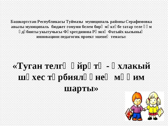 Башкортстан Республикасы Туймазы муниципаль районы Серафимовка авылы мун...