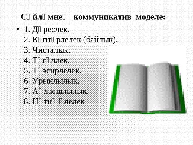 Сөйләмнең коммуникатив моделе: 1. Дөреслек. 2. Күптөрлелек (байлык). 3. Чист...