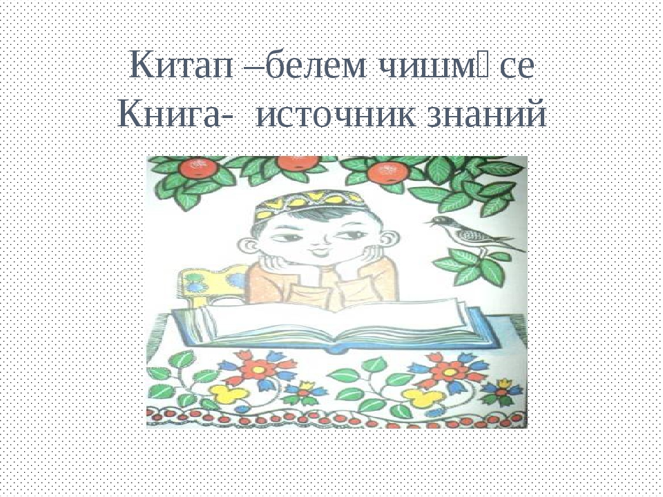 Китап –белем чишмәсе Книга- источник знаний