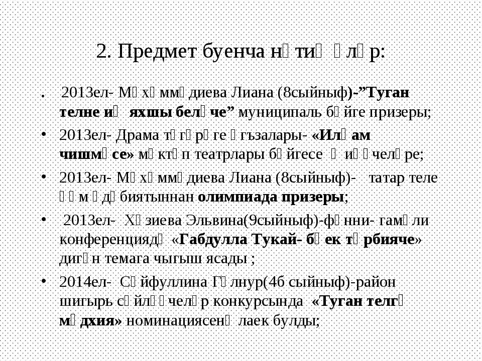 "2. Предмет буенча нәтиҗәләр: . 2013ел- Мөхәммәдиева Лиана (8сыйныф)-""Туган те..."