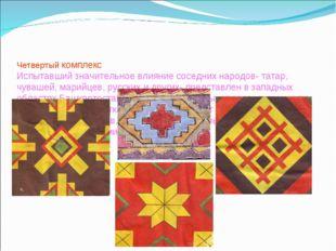 Четвертый комплекс Испытавший значительное влияние соседних народов- татар,