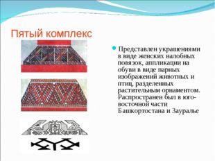 Пятый комплекс Представлен украшениями в виде женских налобных повязок, аппли