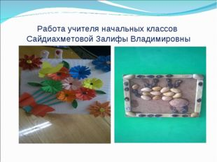 Работа учителя начальных классов Сайдиахметовой Залифы Владимировны
